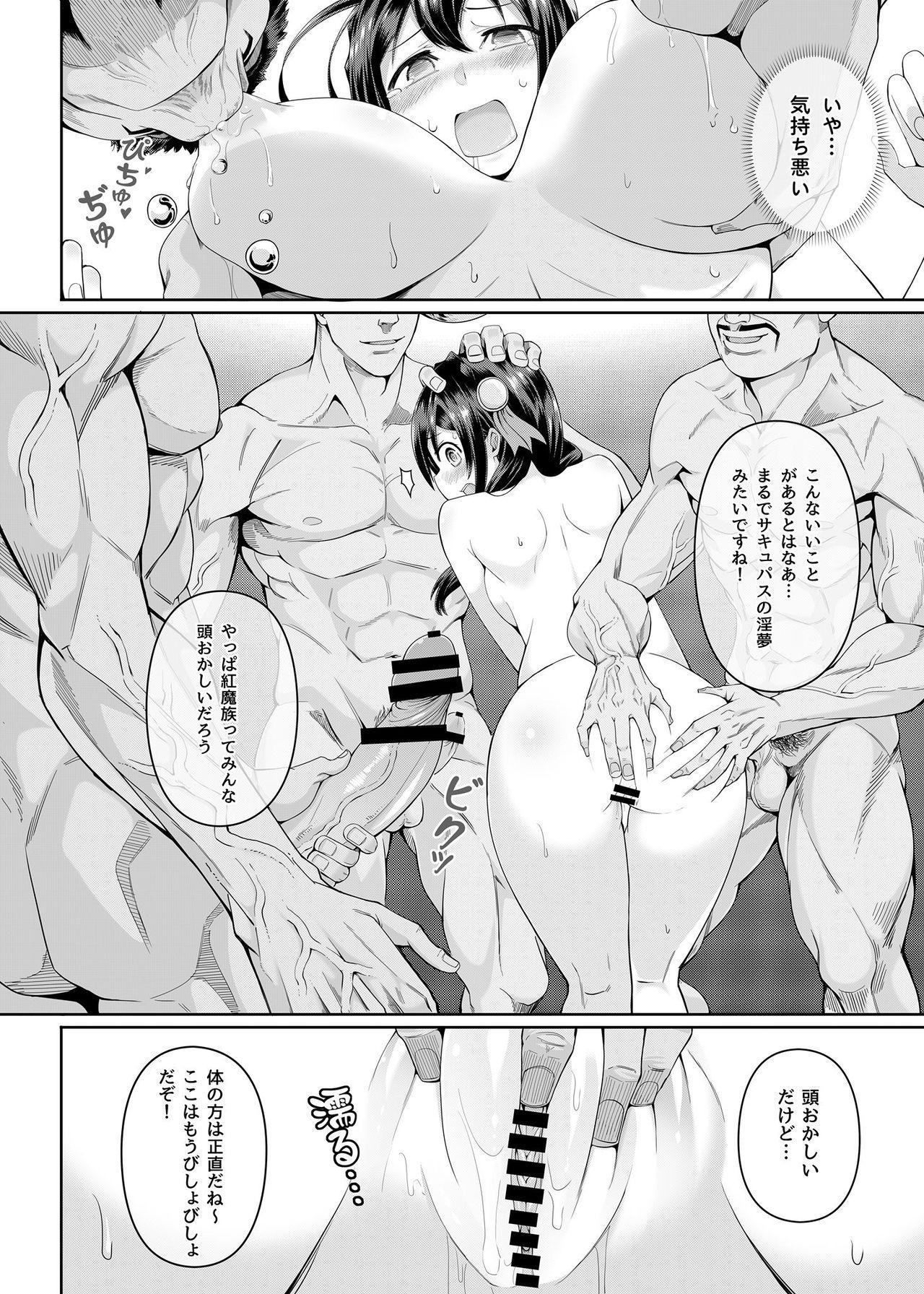 Kouma Kesshouroku 16