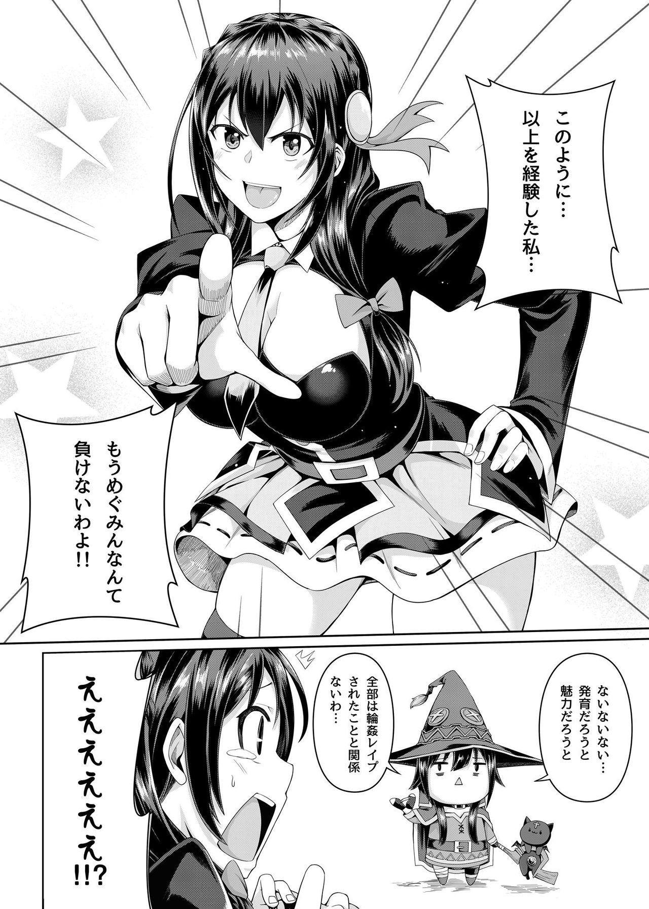 Kouma Kesshouroku 26
