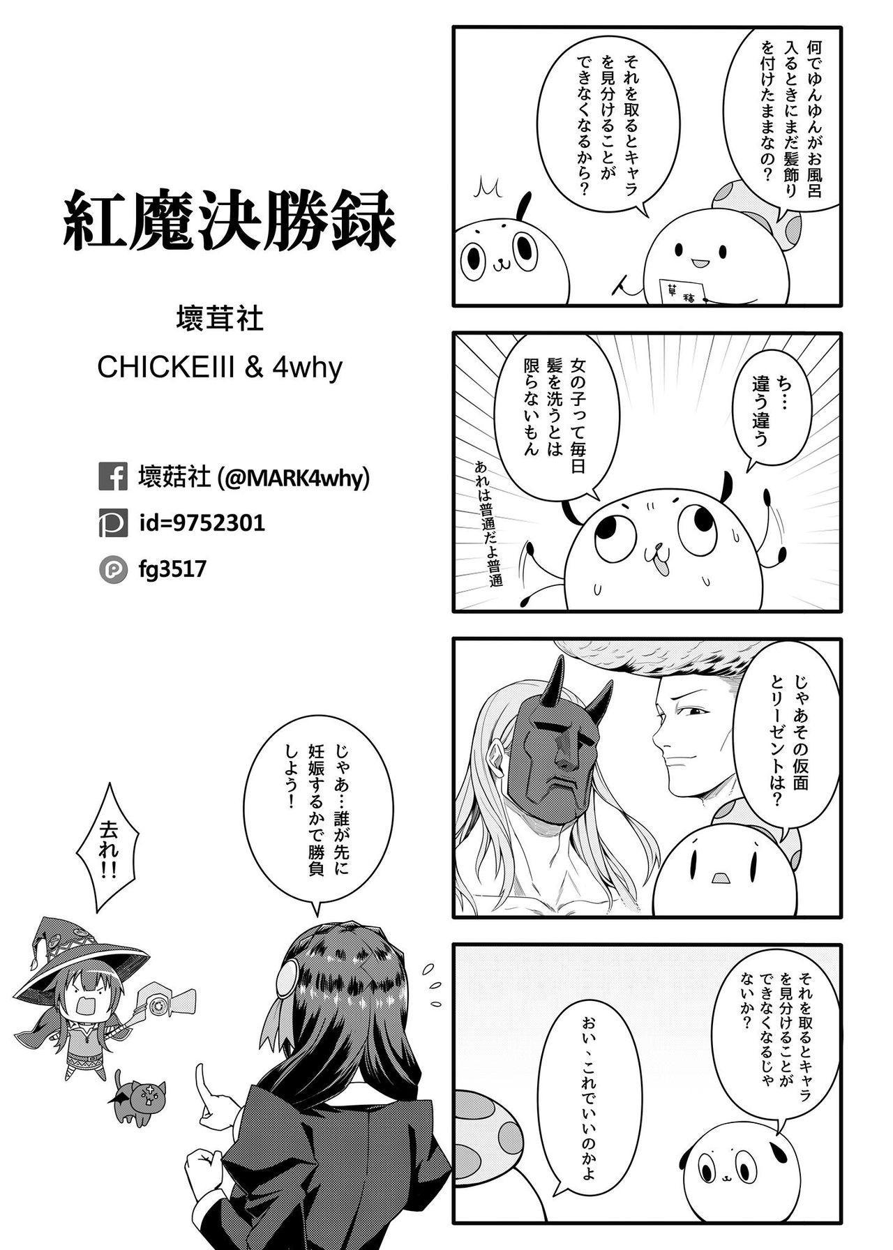 Kouma Kesshouroku 27