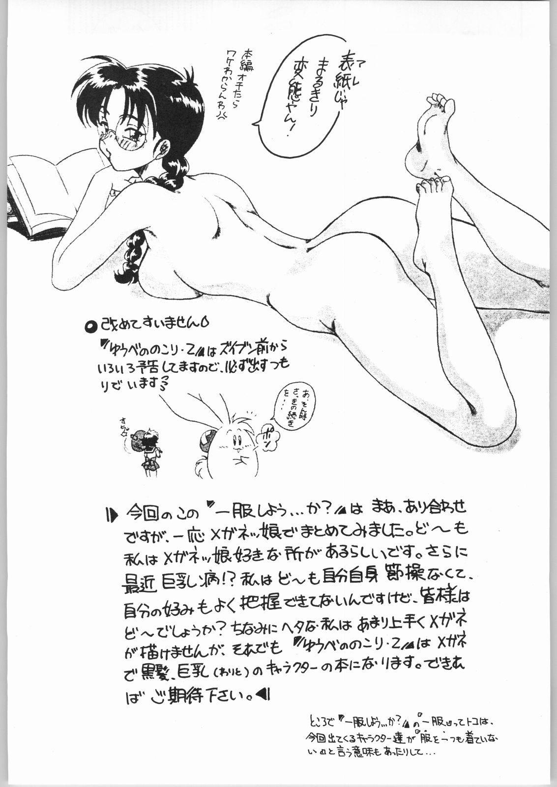 Ippuku shiyou ka? 10