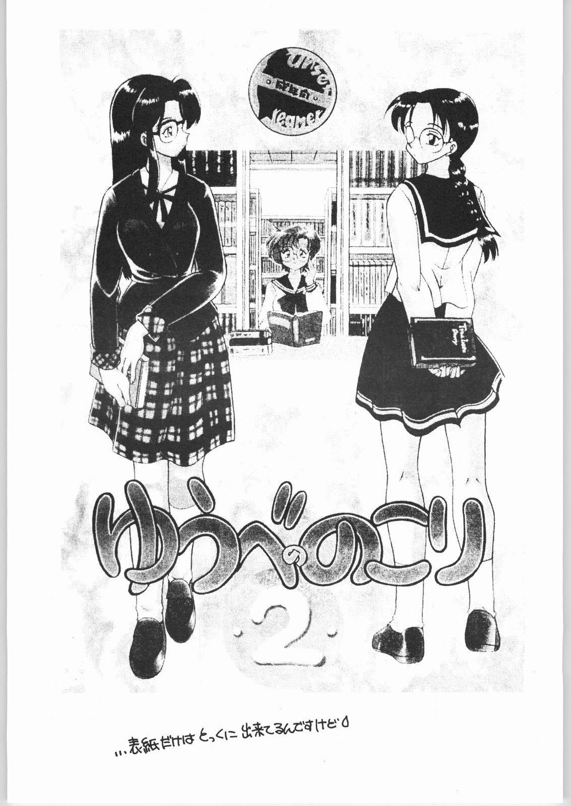 Ippuku shiyou ka? 11