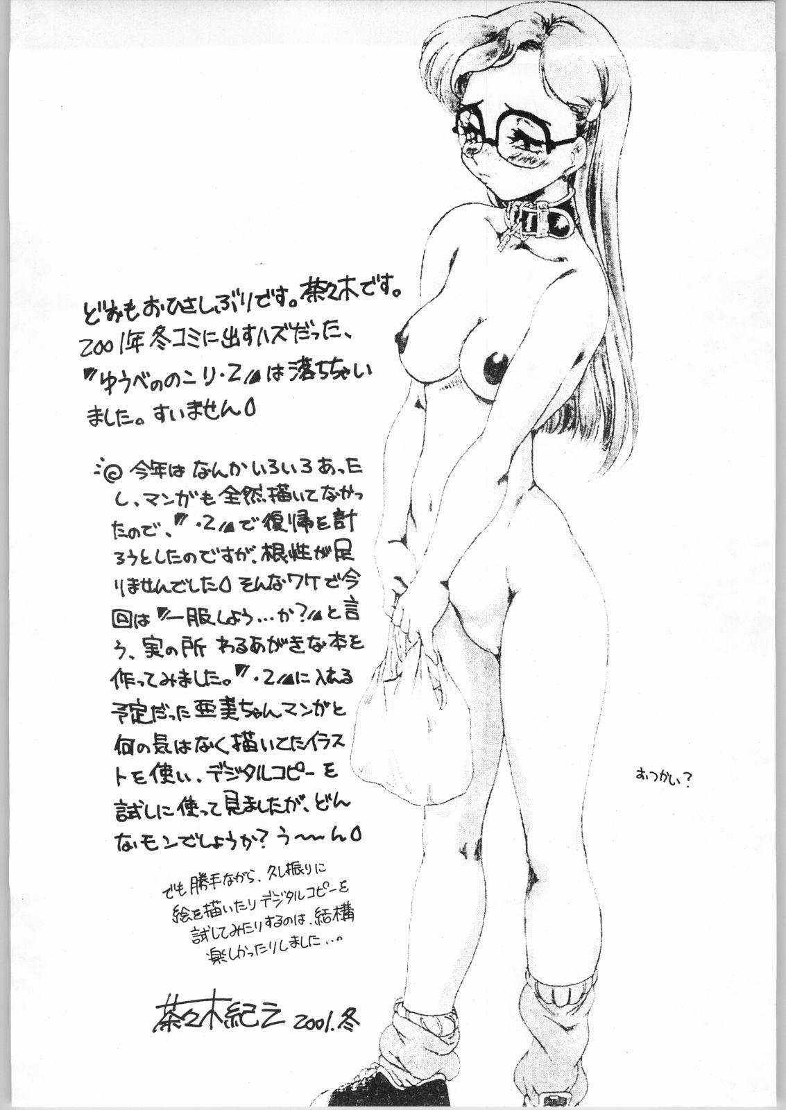 Ippuku shiyou ka? 2