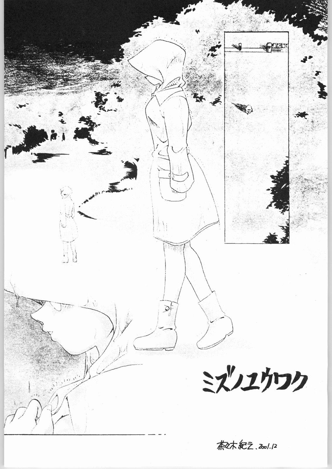 Ippuku shiyou ka? 3