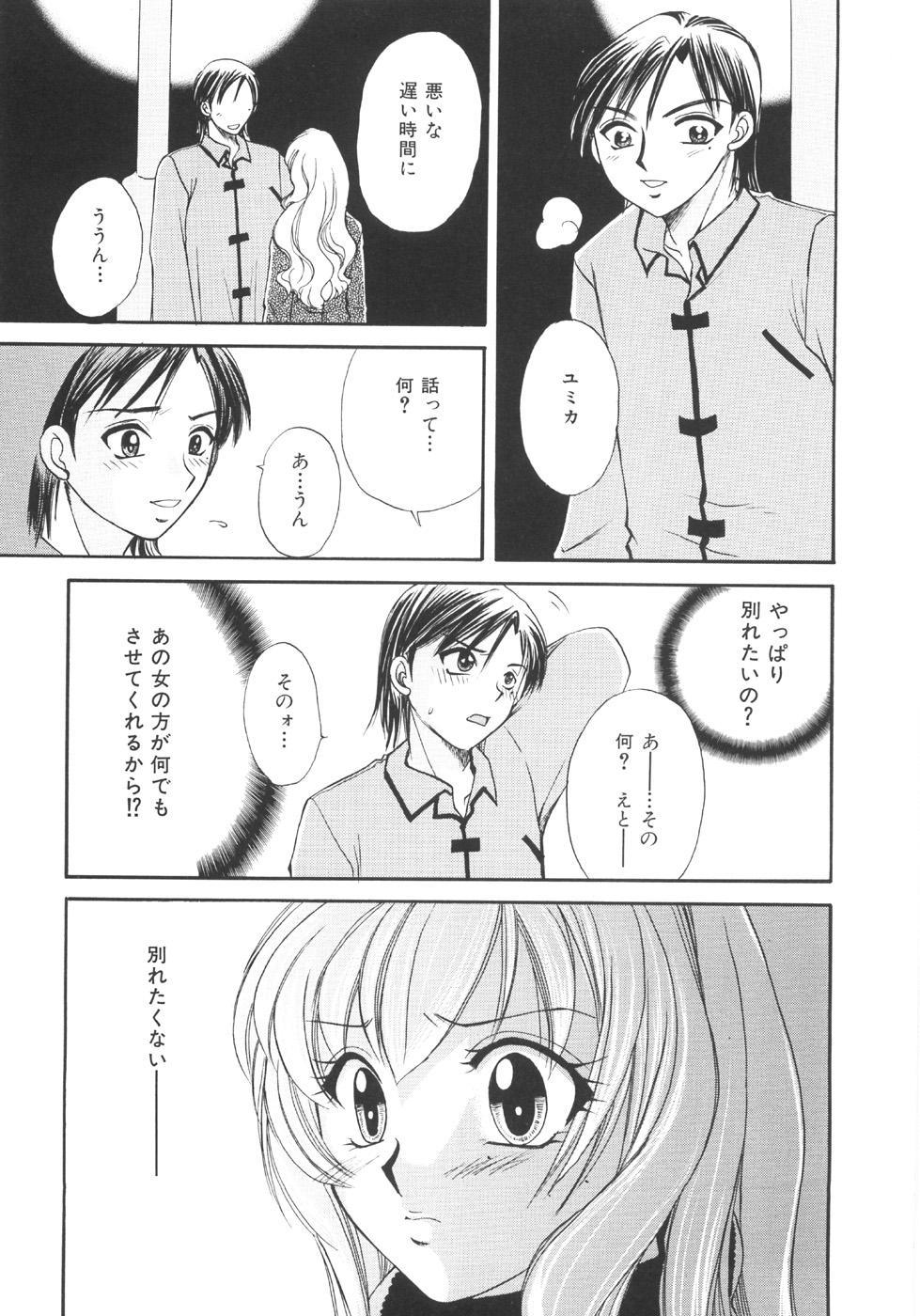 Genkai haretsu 136