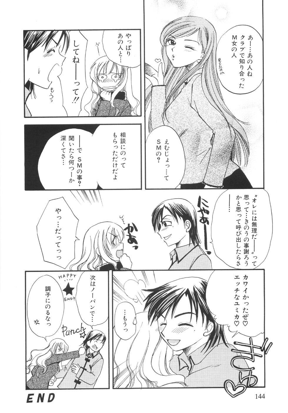 Genkai haretsu 143
