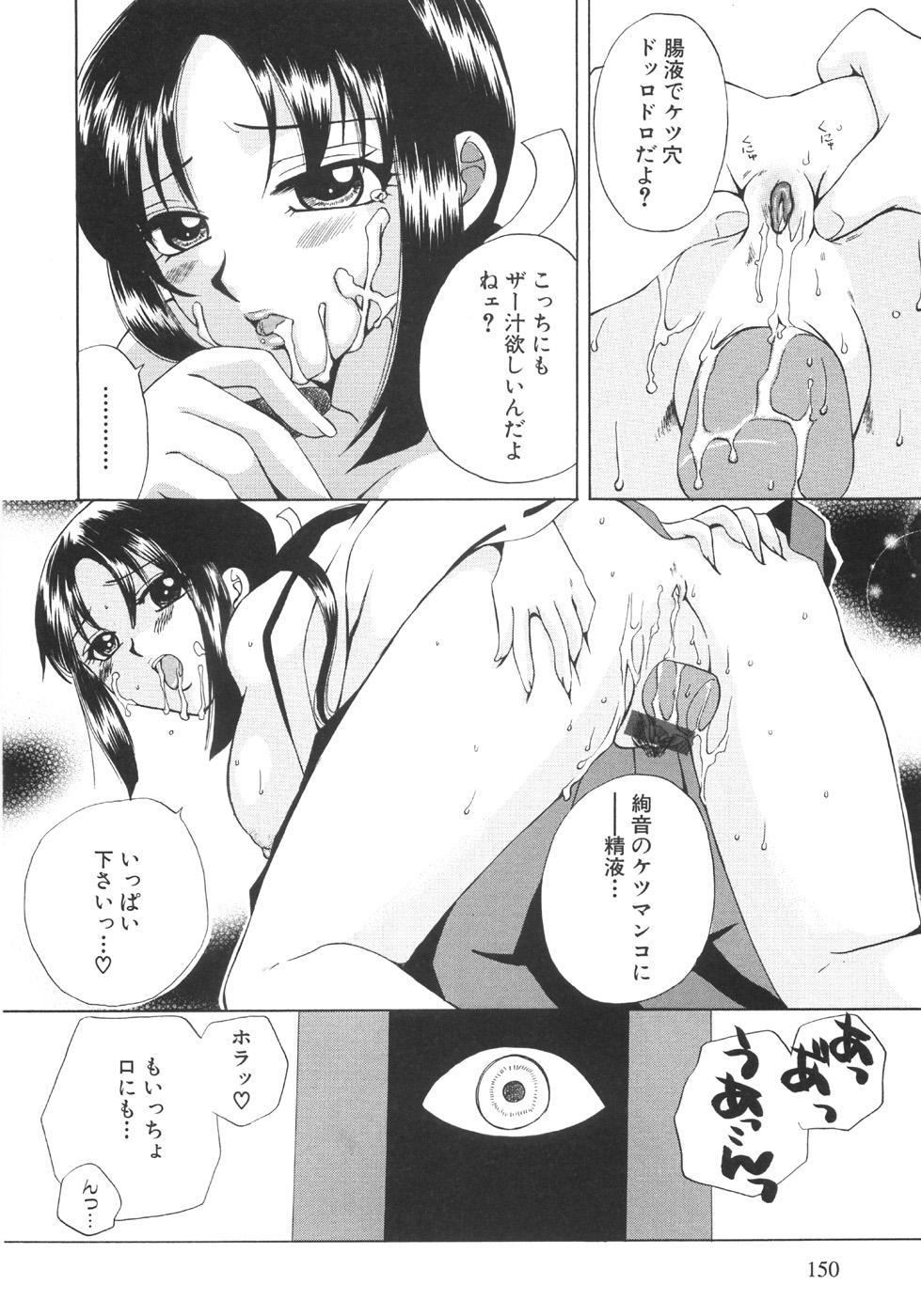 Genkai haretsu 149