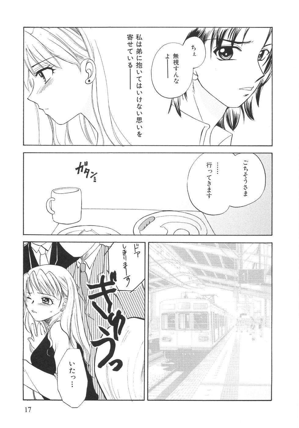 Genkai haretsu 18