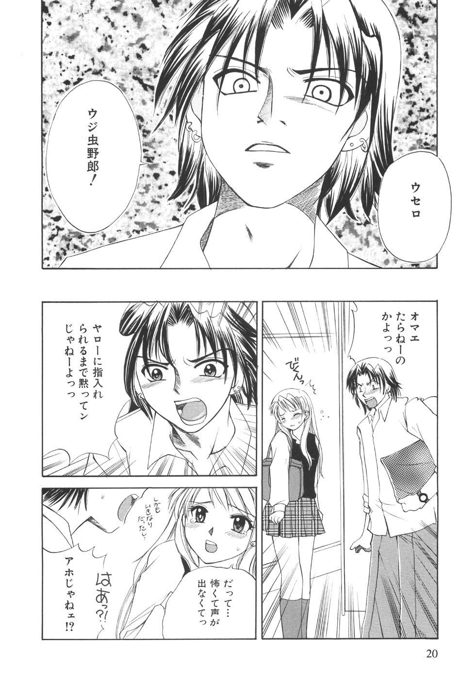 Genkai haretsu 21