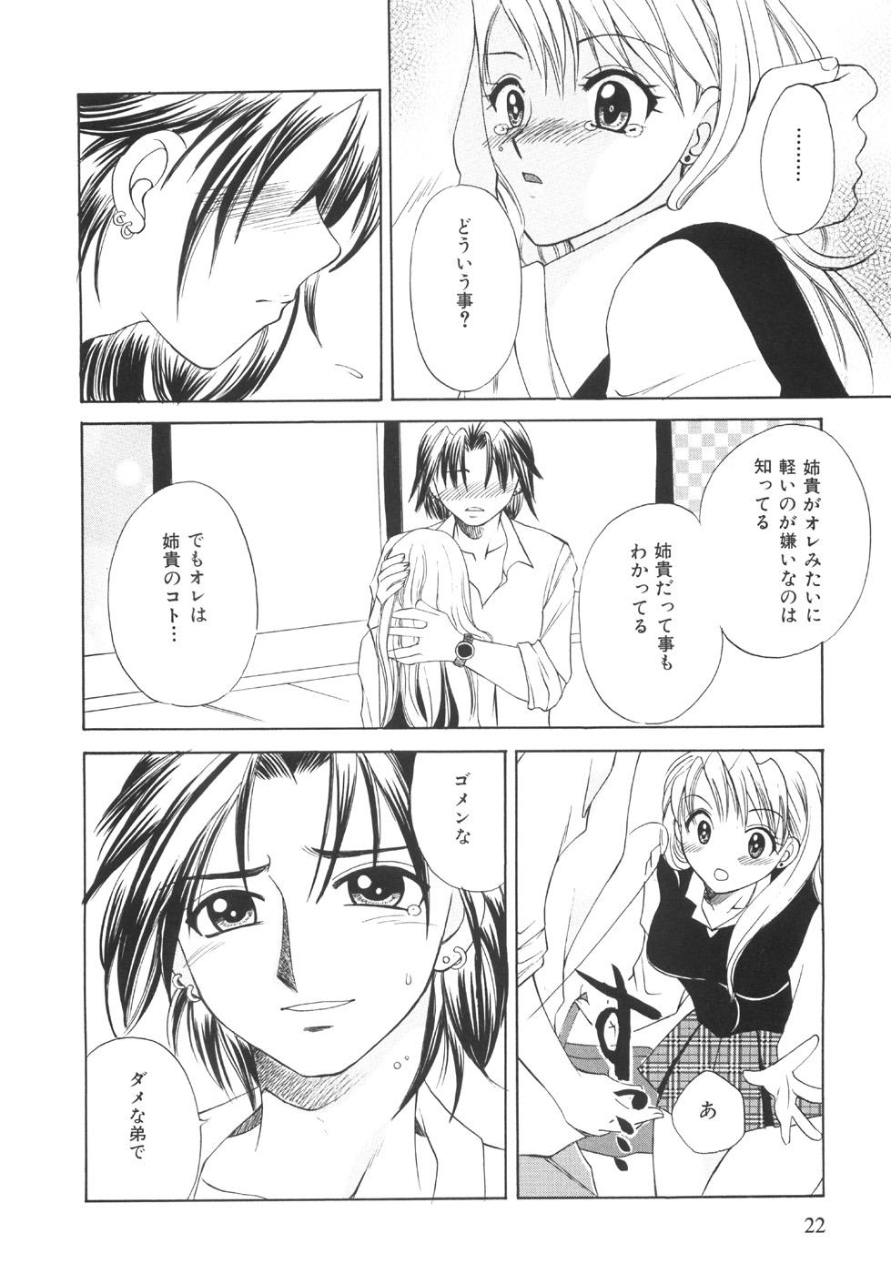 Genkai haretsu 23