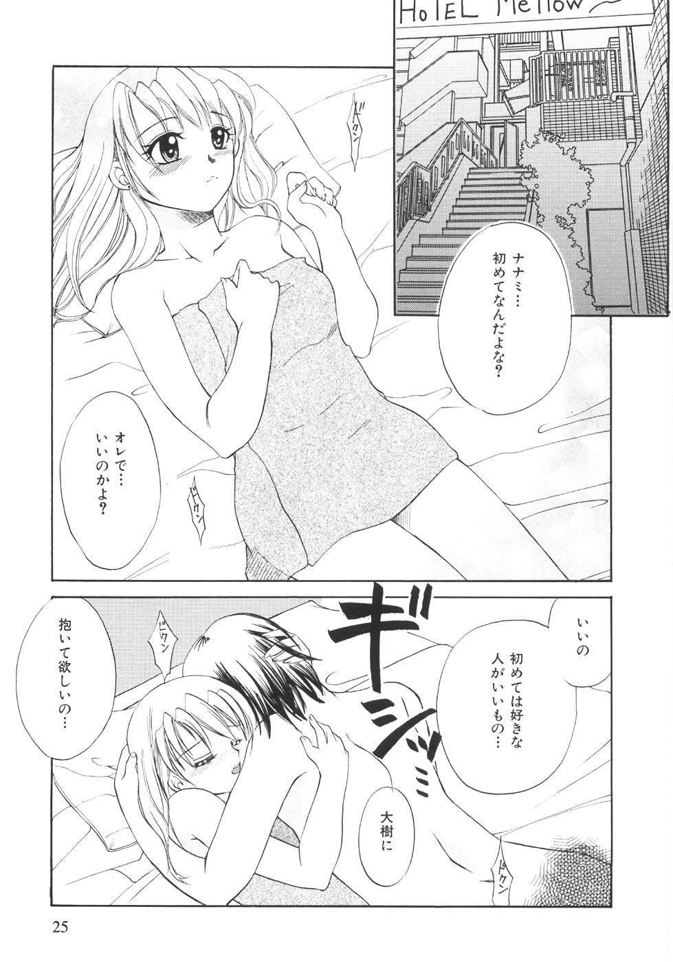 Genkai haretsu 26