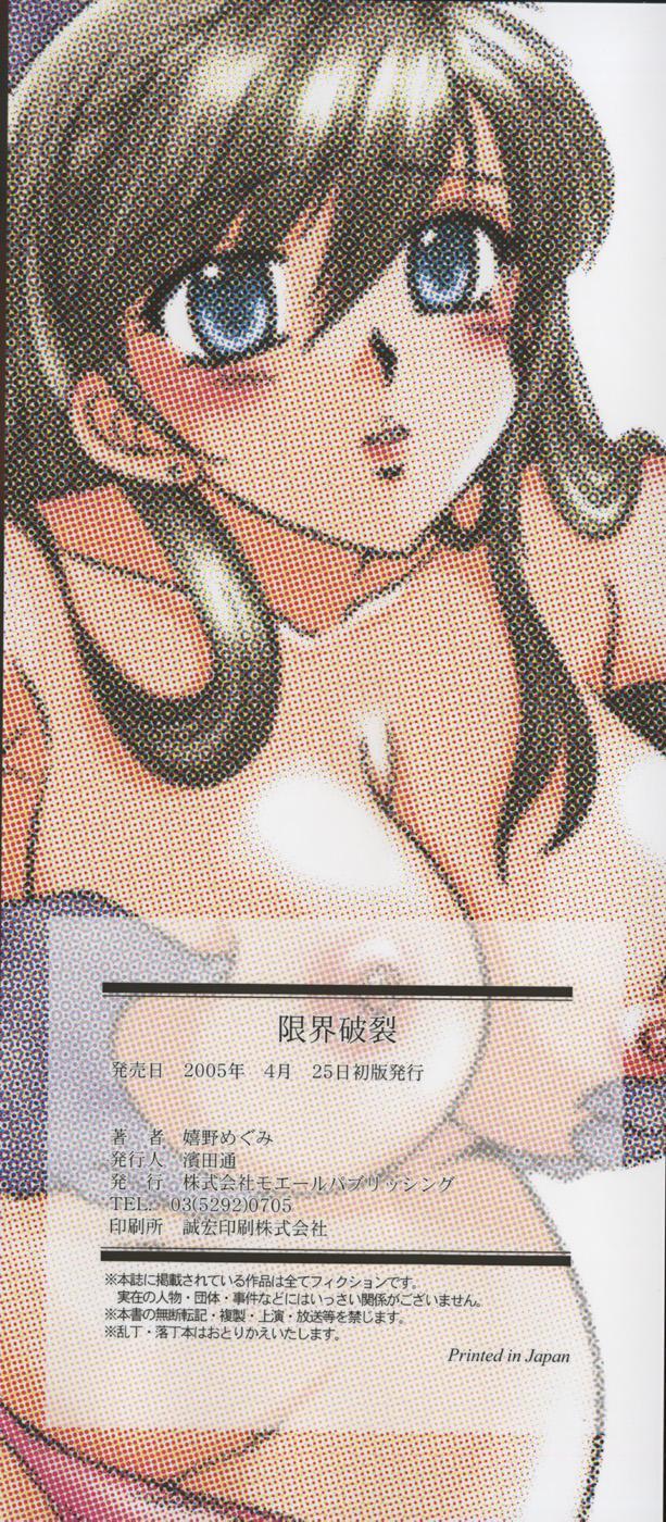 Genkai haretsu 3
