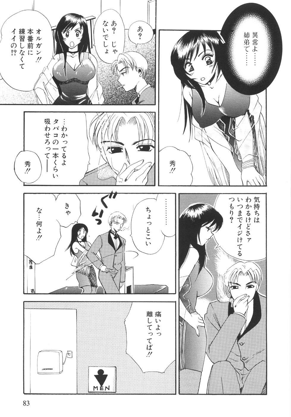 Genkai haretsu 82