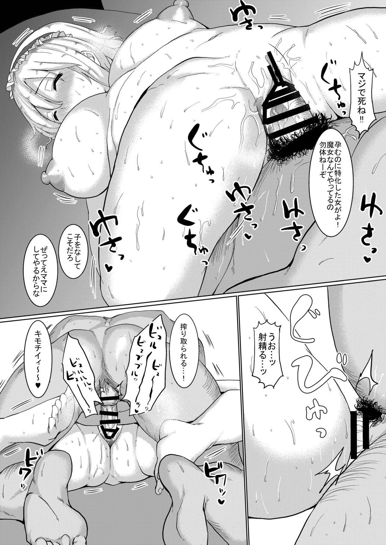 Gussuri Alice ni Tappuri Tanetsuke 11