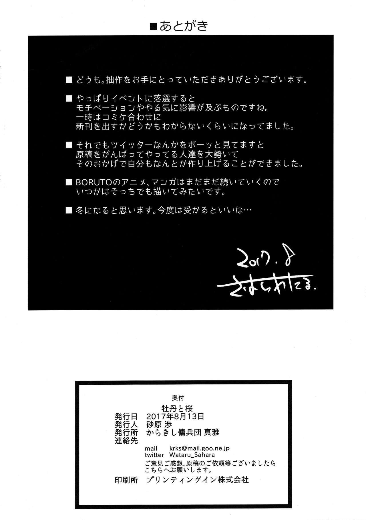 Botan to Sakura 28