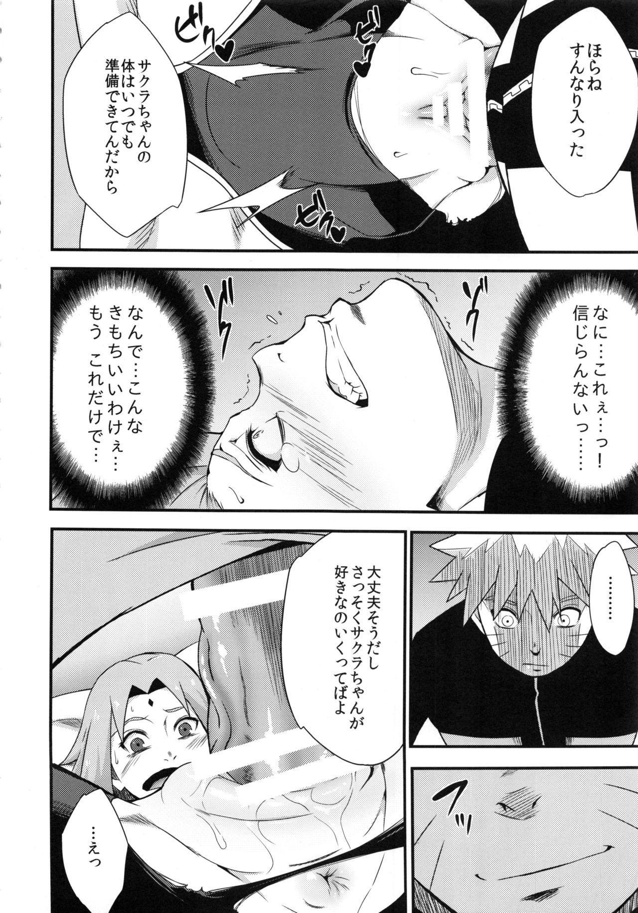 Botan to Sakura 6
