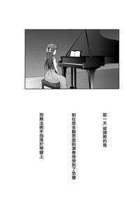 Ano Hi Kanojo ga Piano o Hikenakatta Wake 2