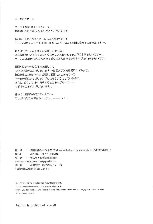 (C92) [Samurai Ninja GREENTEA] Rakuen Keikaku Darkness 2nd -Anaphylaxie is inevitable- Futanari Yami Futatabi (To LOVE-Ru Darkness) 19