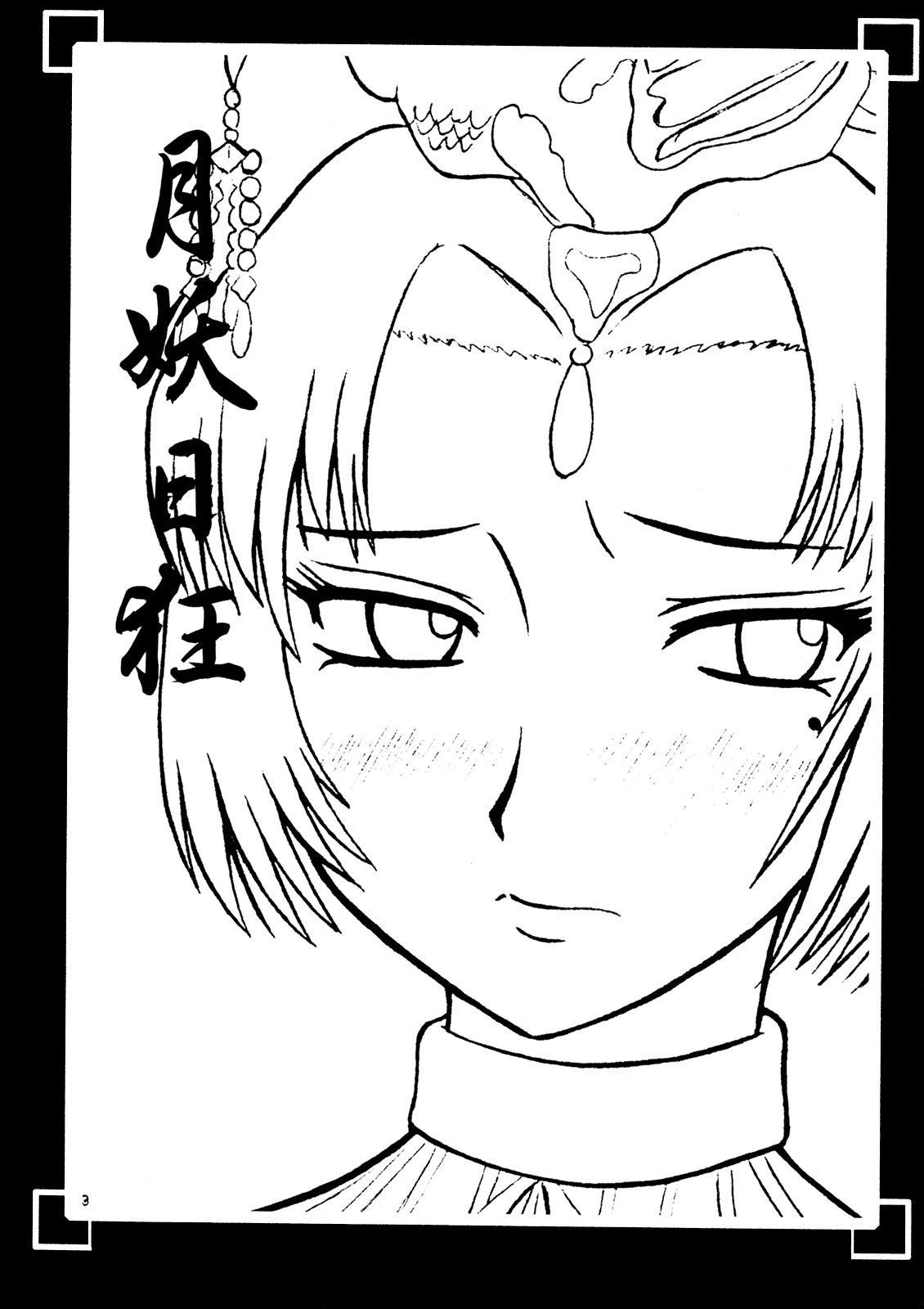 Tsukiyou Hikyou 1