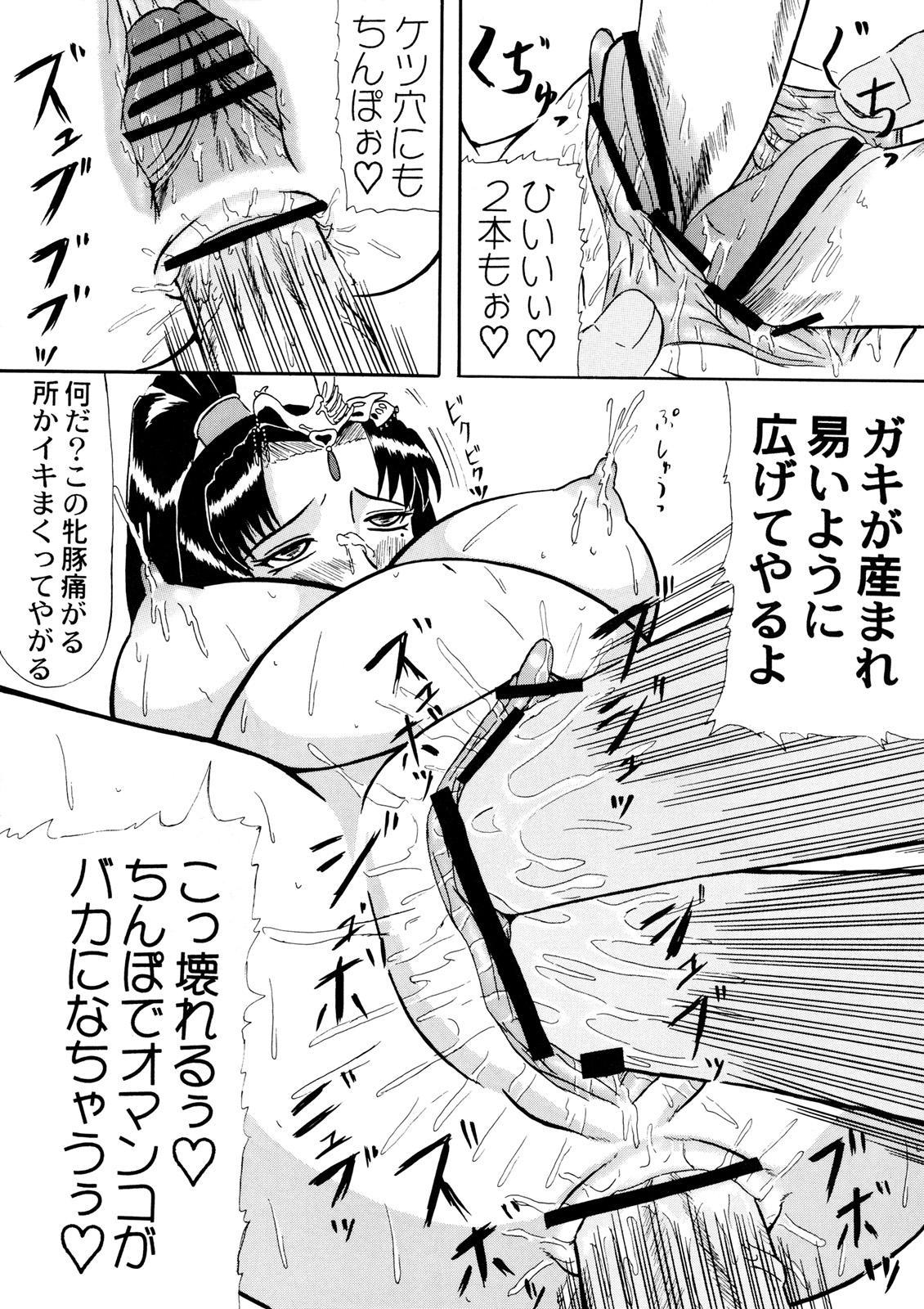 Tsukiyou Hikyou 21