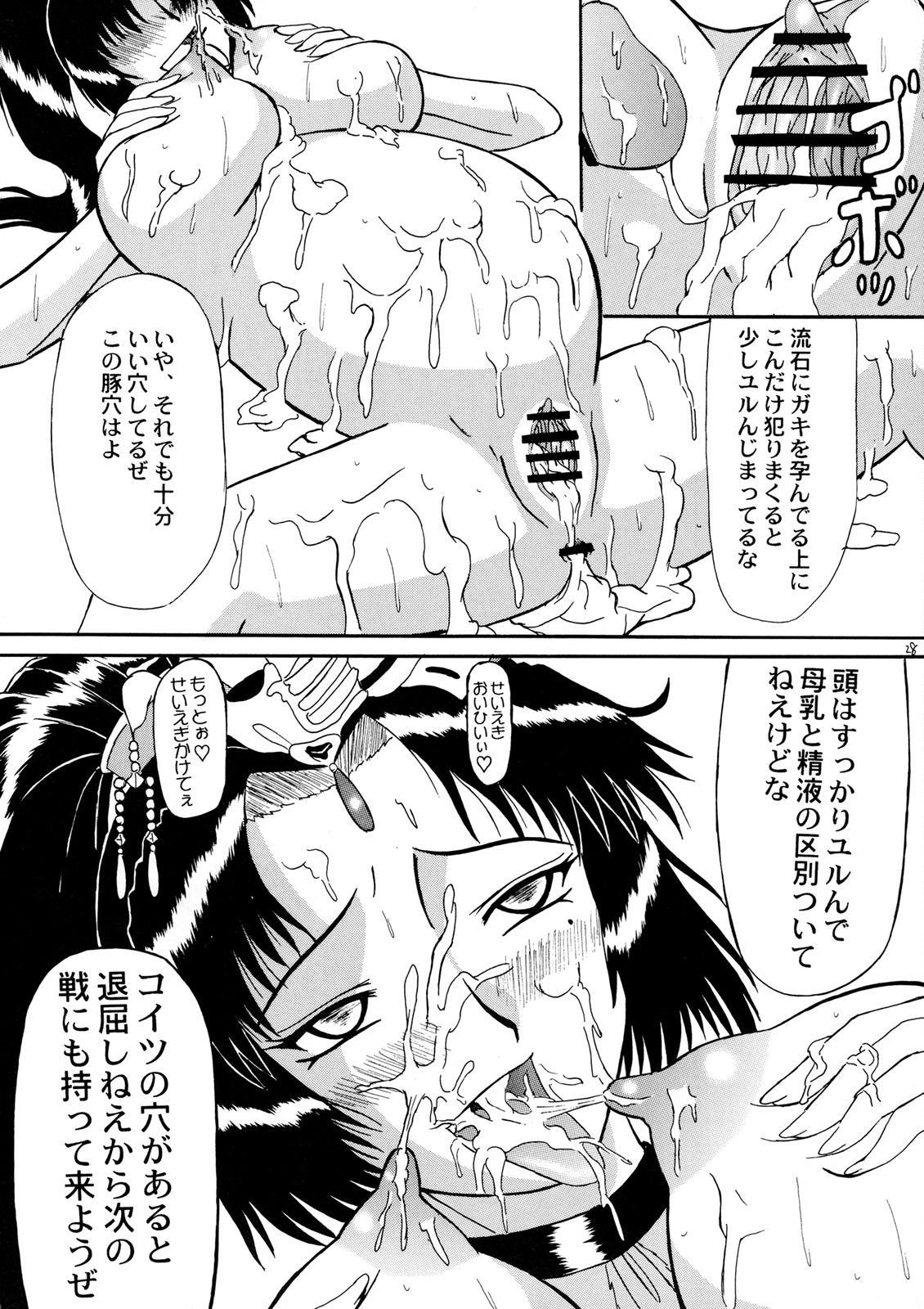 Tsukiyou Hikyou 26
