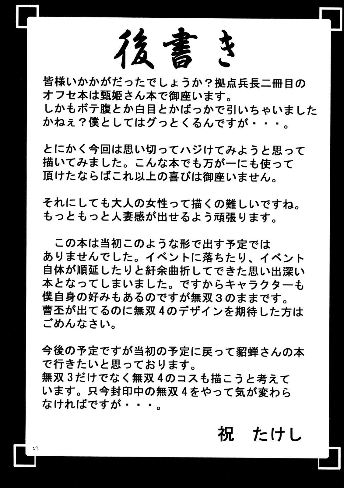 Tsukiyou Hikyou 27