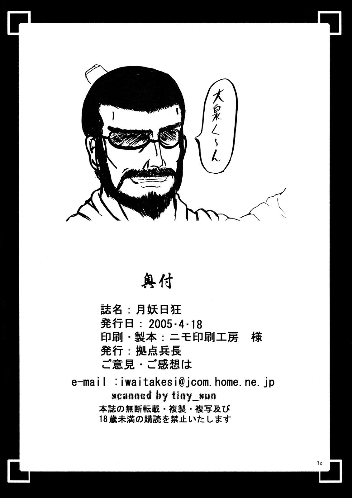 Tsukiyou Hikyou 28