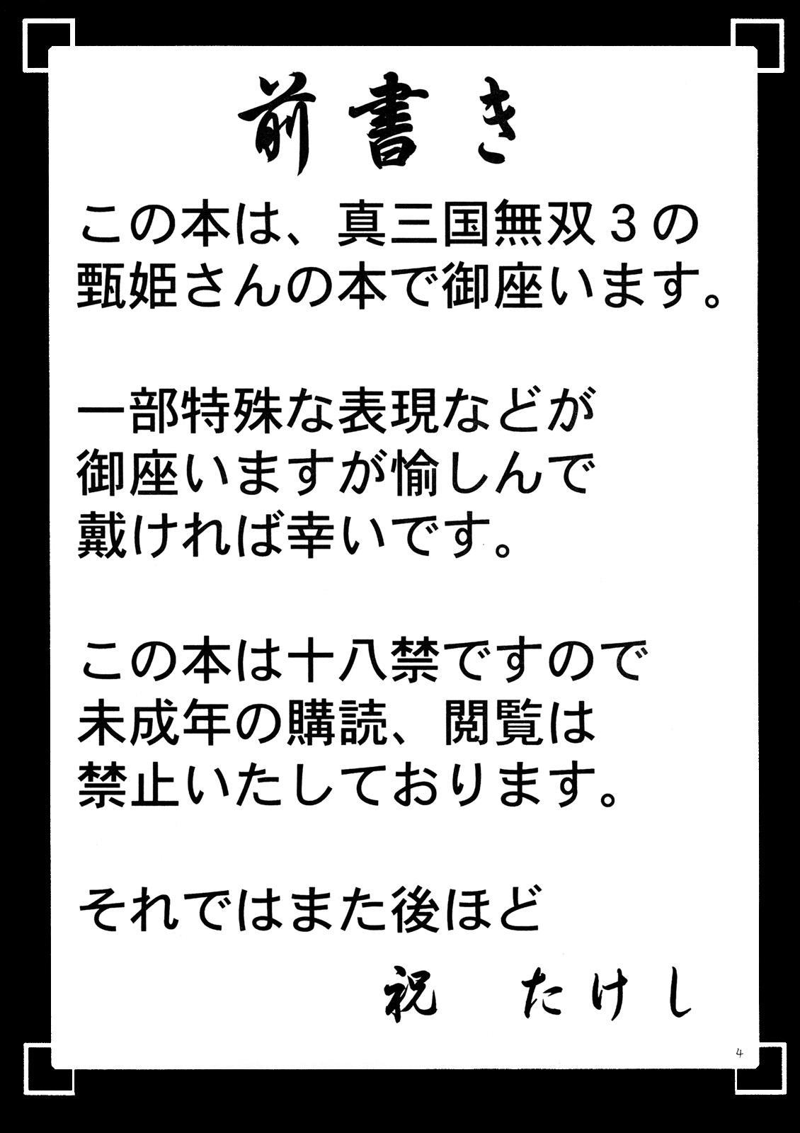 Tsukiyou Hikyou 2