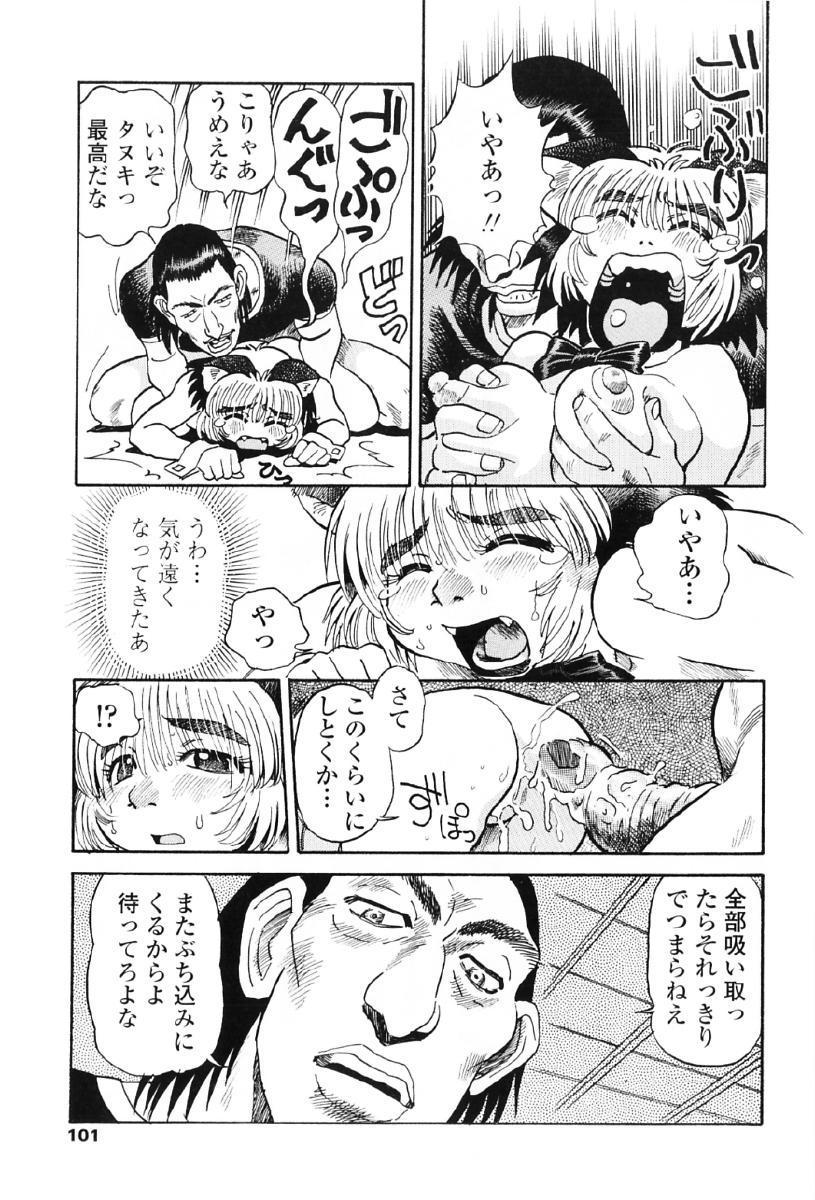 Tanupuri-chan Vol.1 103