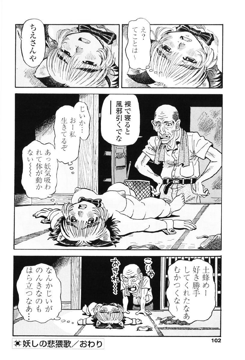 Tanupuri-chan Vol.1 104