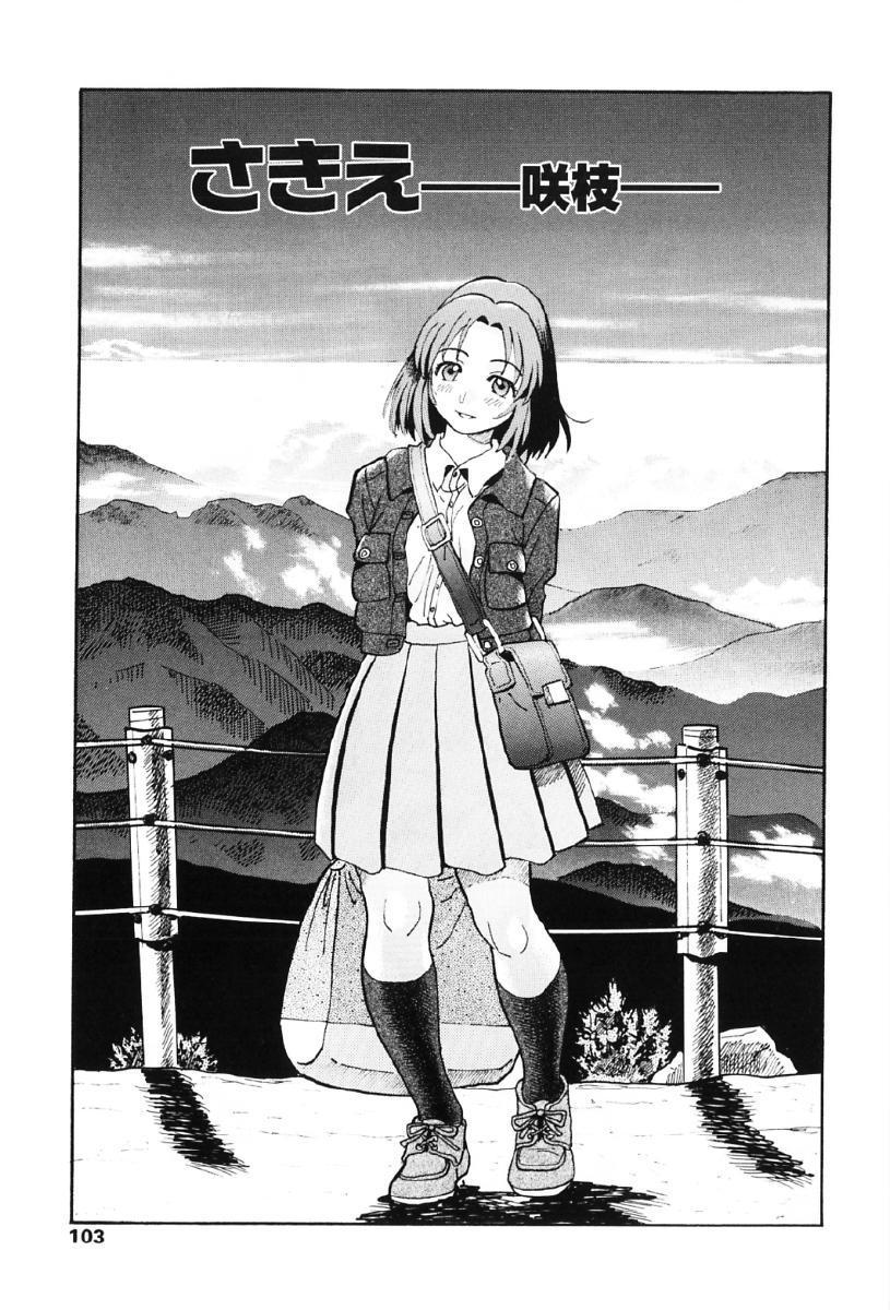 Tanupuri-chan Vol.1 105