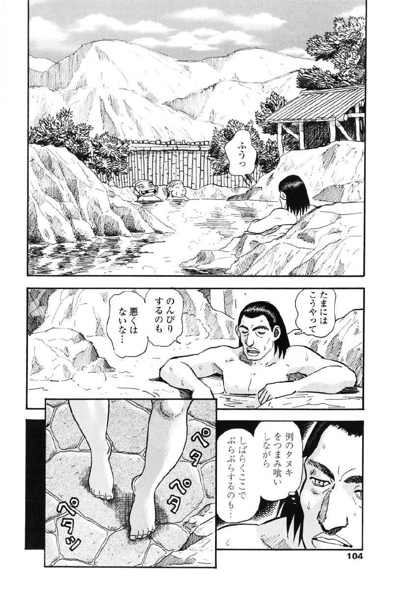 Tanupuri-chan Vol.1 106