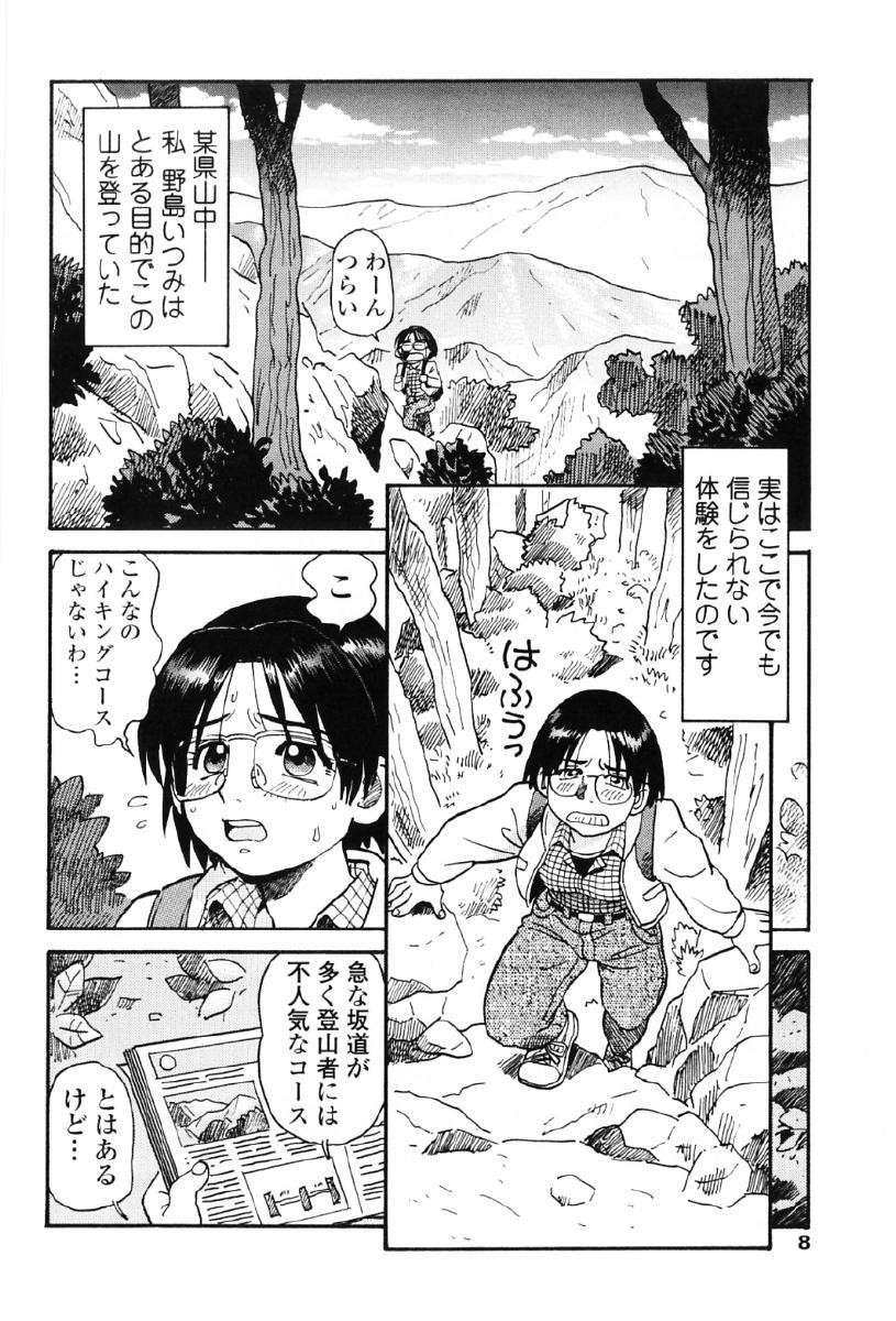 Tanupuri-chan Vol.1 10
