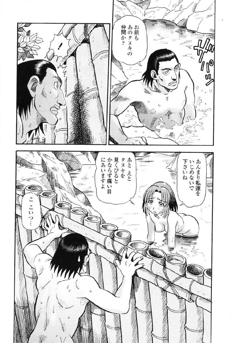 Tanupuri-chan Vol.1 110