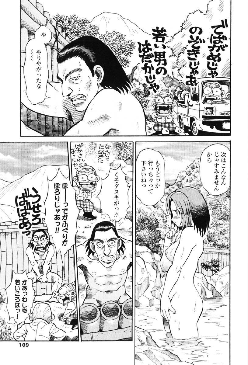 Tanupuri-chan Vol.1 111