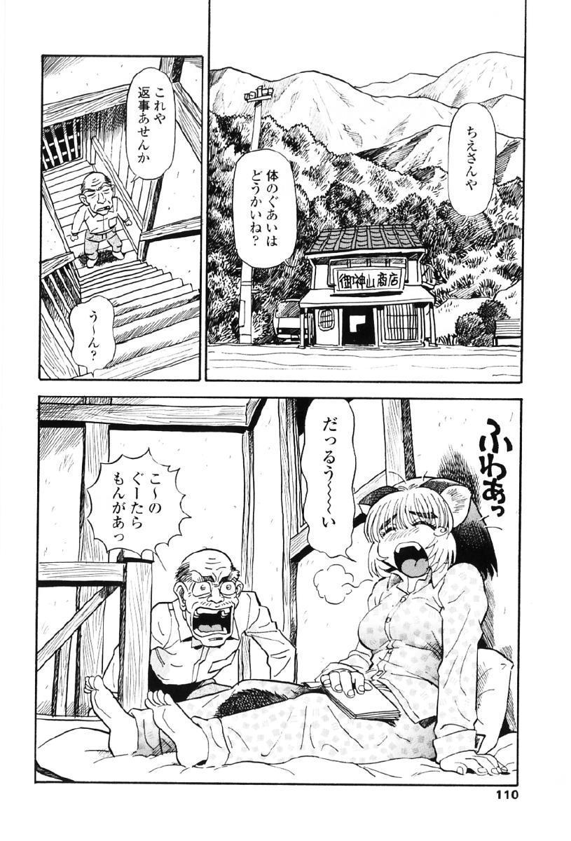 Tanupuri-chan Vol.1 112