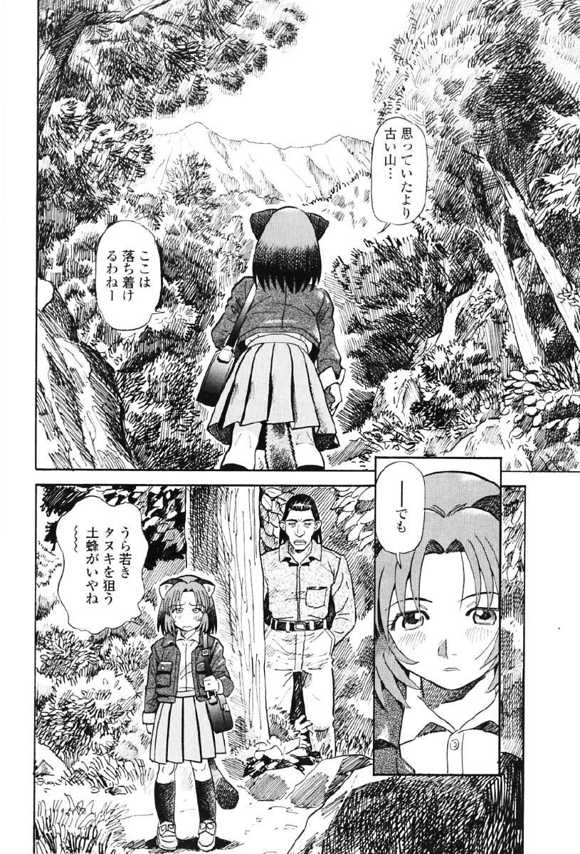 Tanupuri-chan Vol.1 118