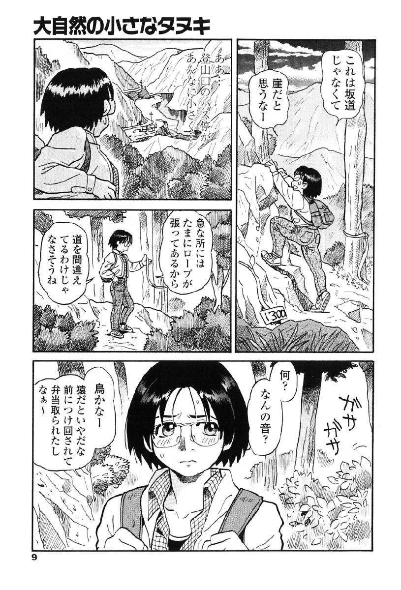 Tanupuri-chan Vol.1 11