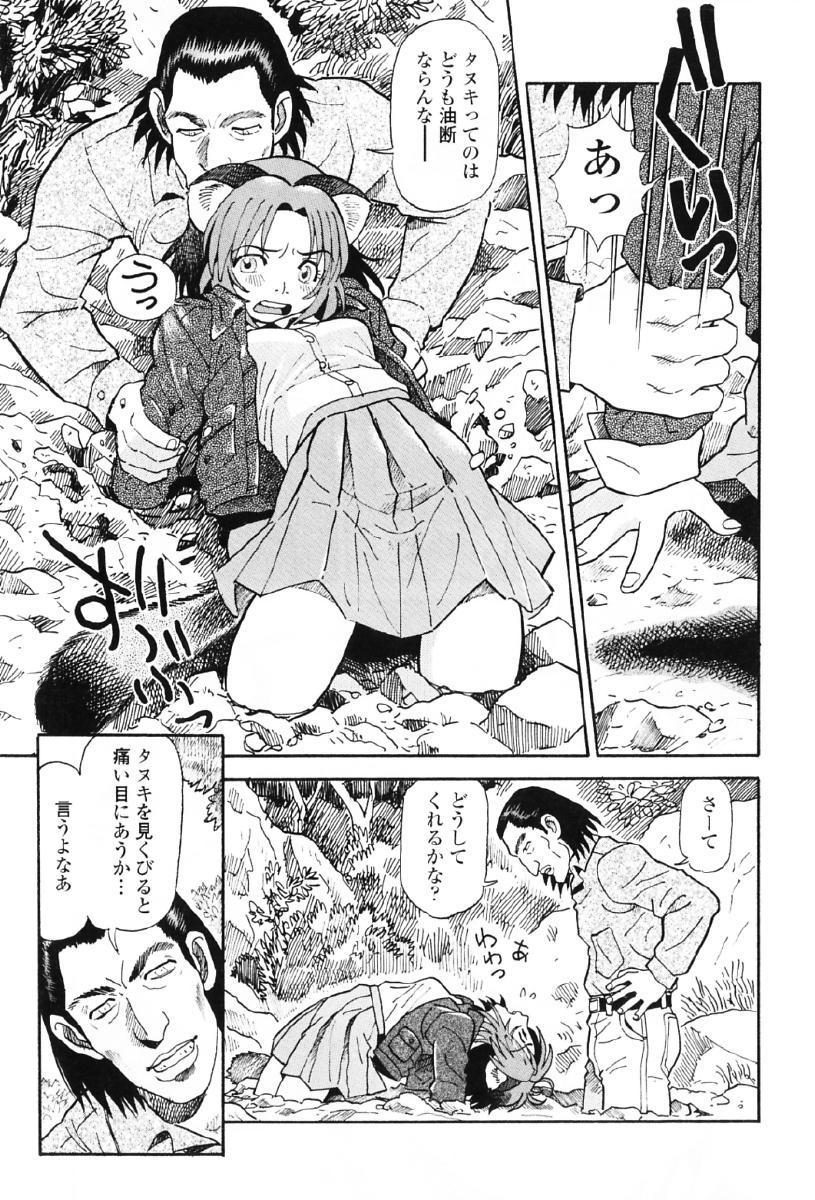 Tanupuri-chan Vol.1 123