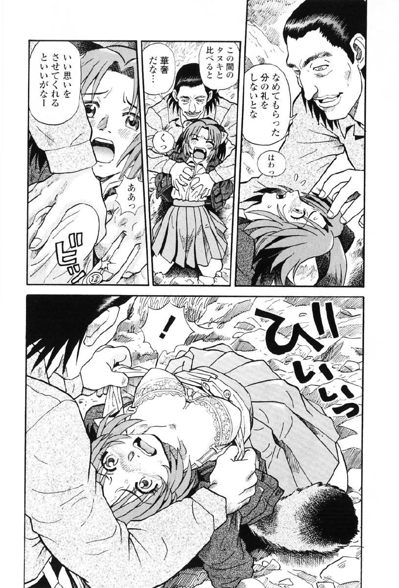 Tanupuri-chan Vol.1 124