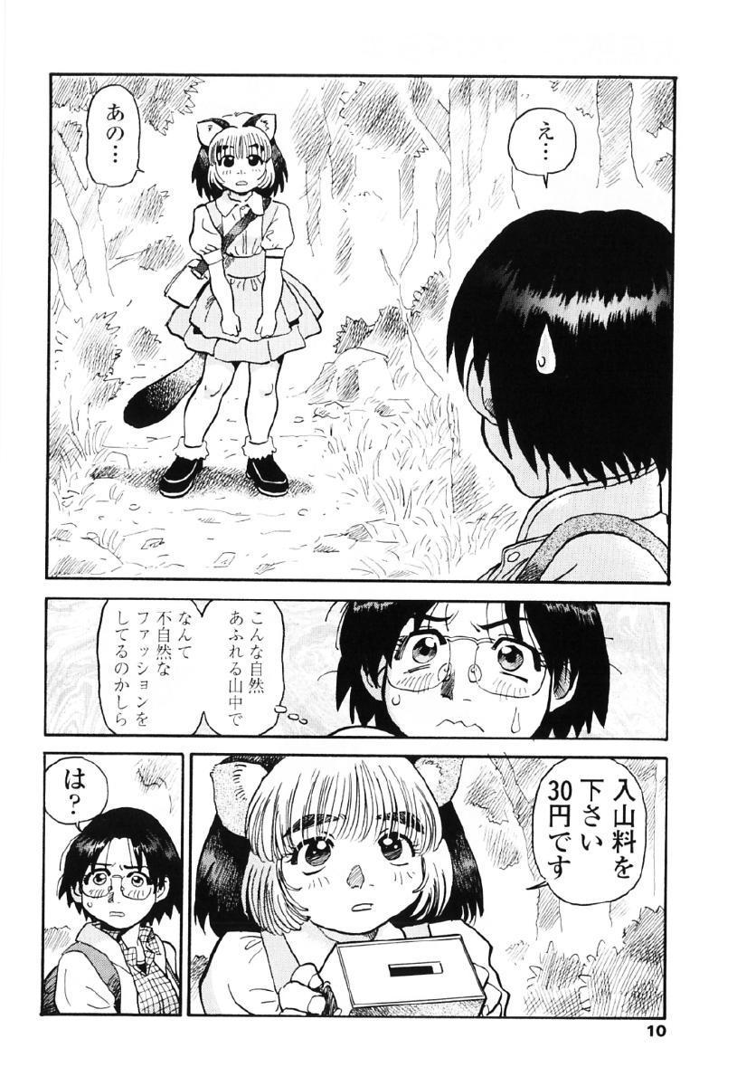 Tanupuri-chan Vol.1 12