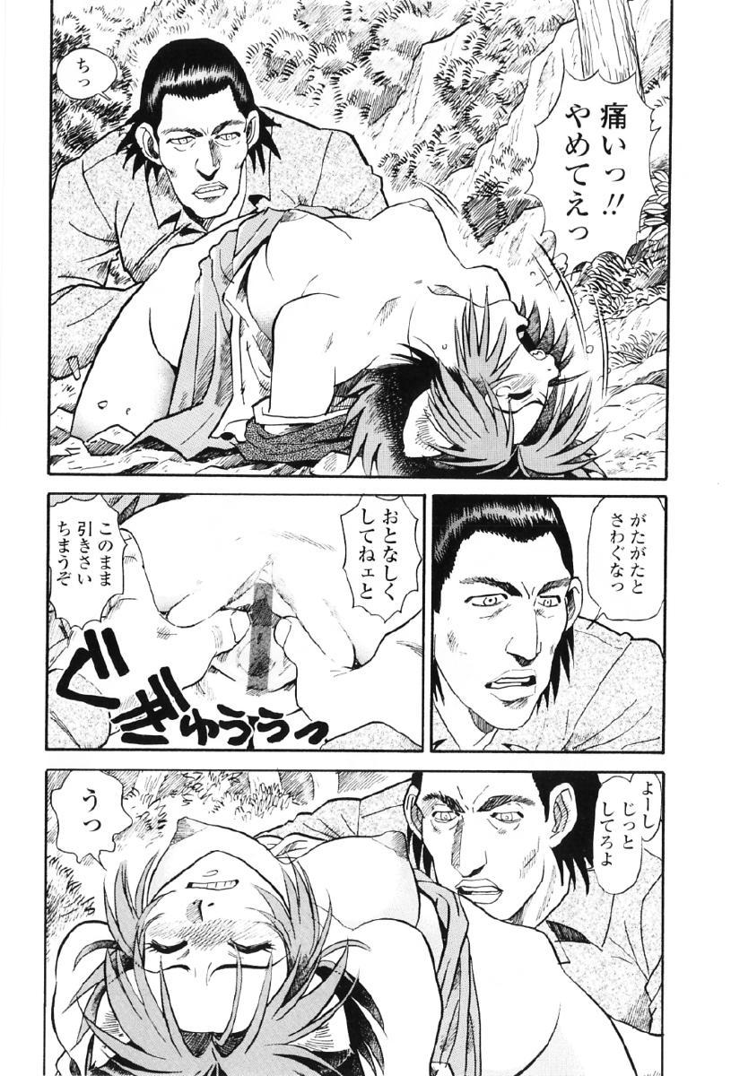 Tanupuri-chan Vol.1 132
