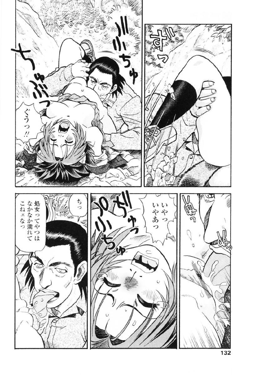 Tanupuri-chan Vol.1 134