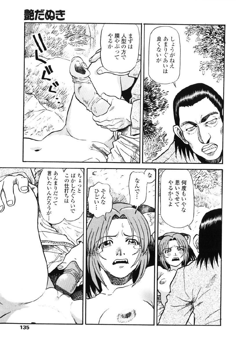Tanupuri-chan Vol.1 137
