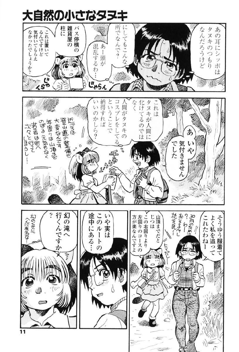 Tanupuri-chan Vol.1 13
