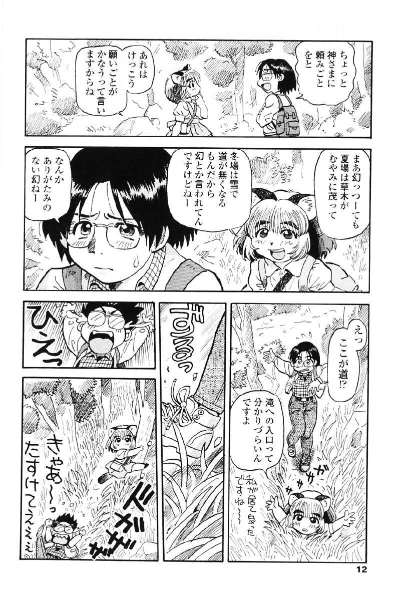 Tanupuri-chan Vol.1 14