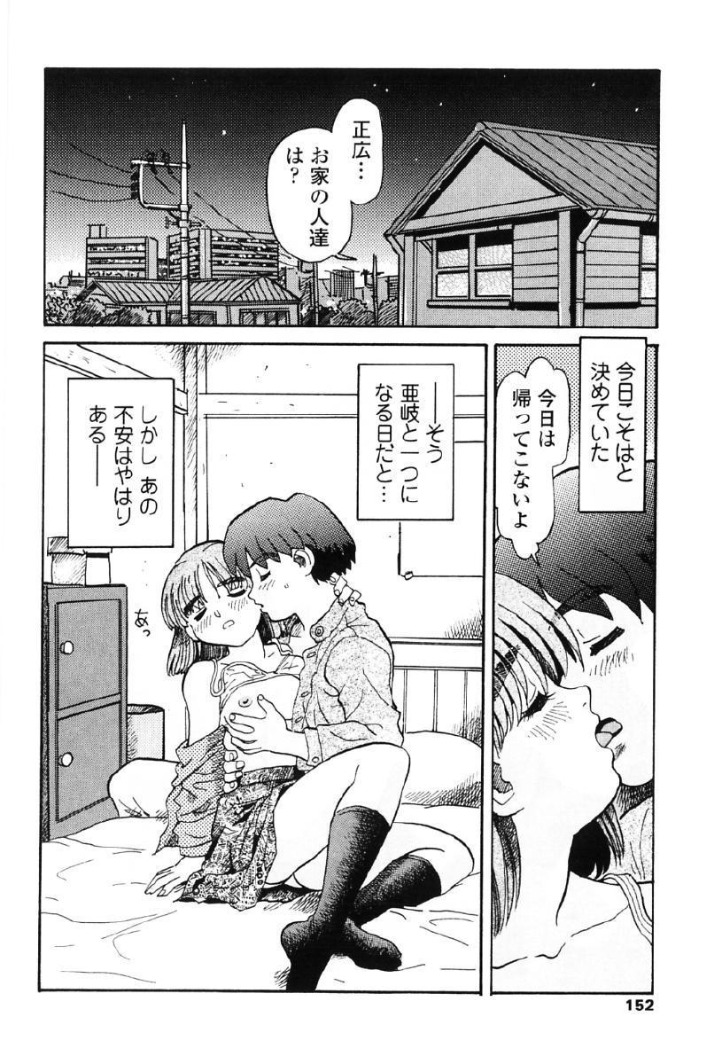 Tanupuri-chan Vol.1 154