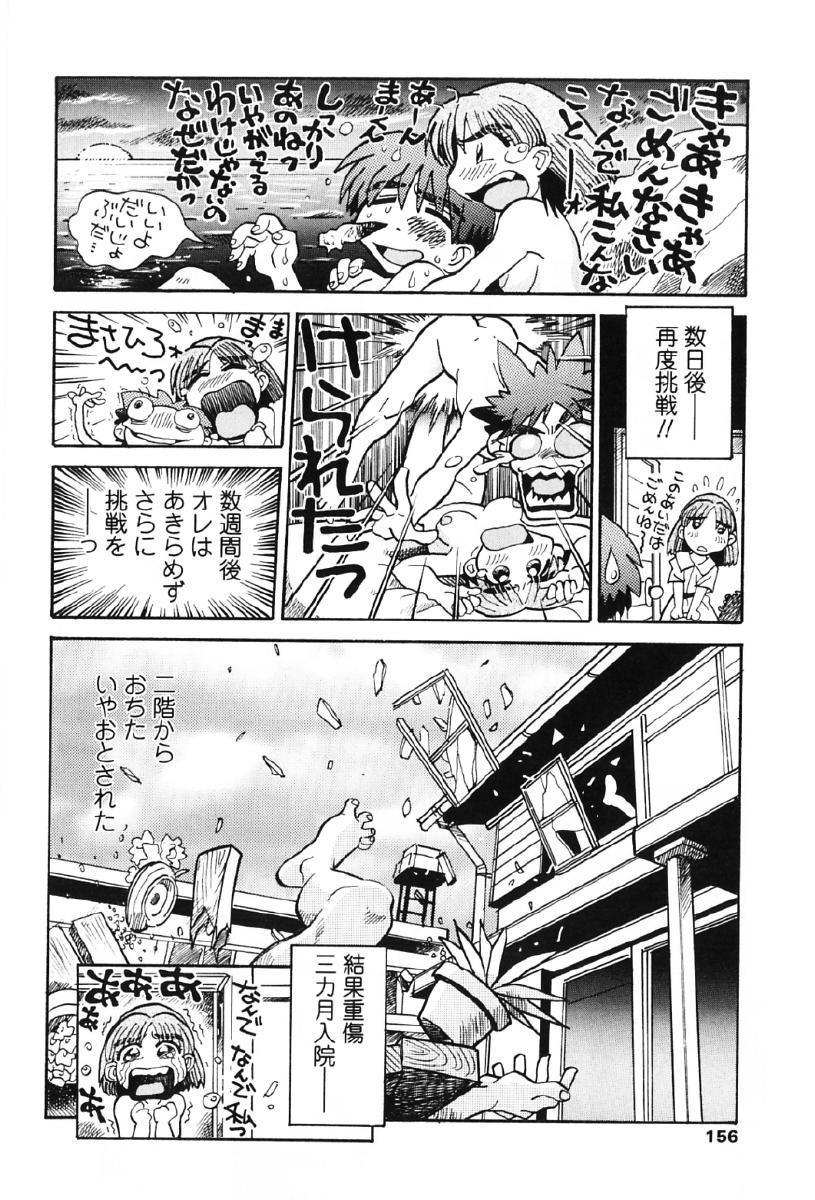 Tanupuri-chan Vol.1 158