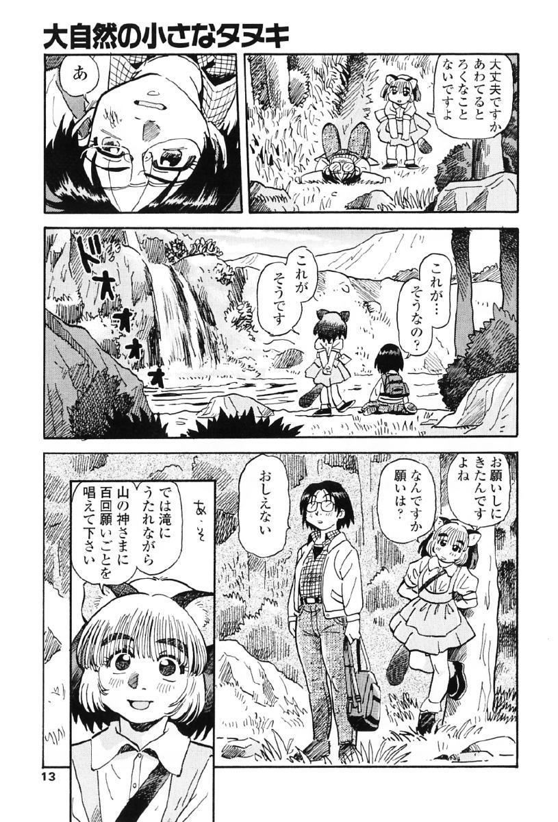 Tanupuri-chan Vol.1 15