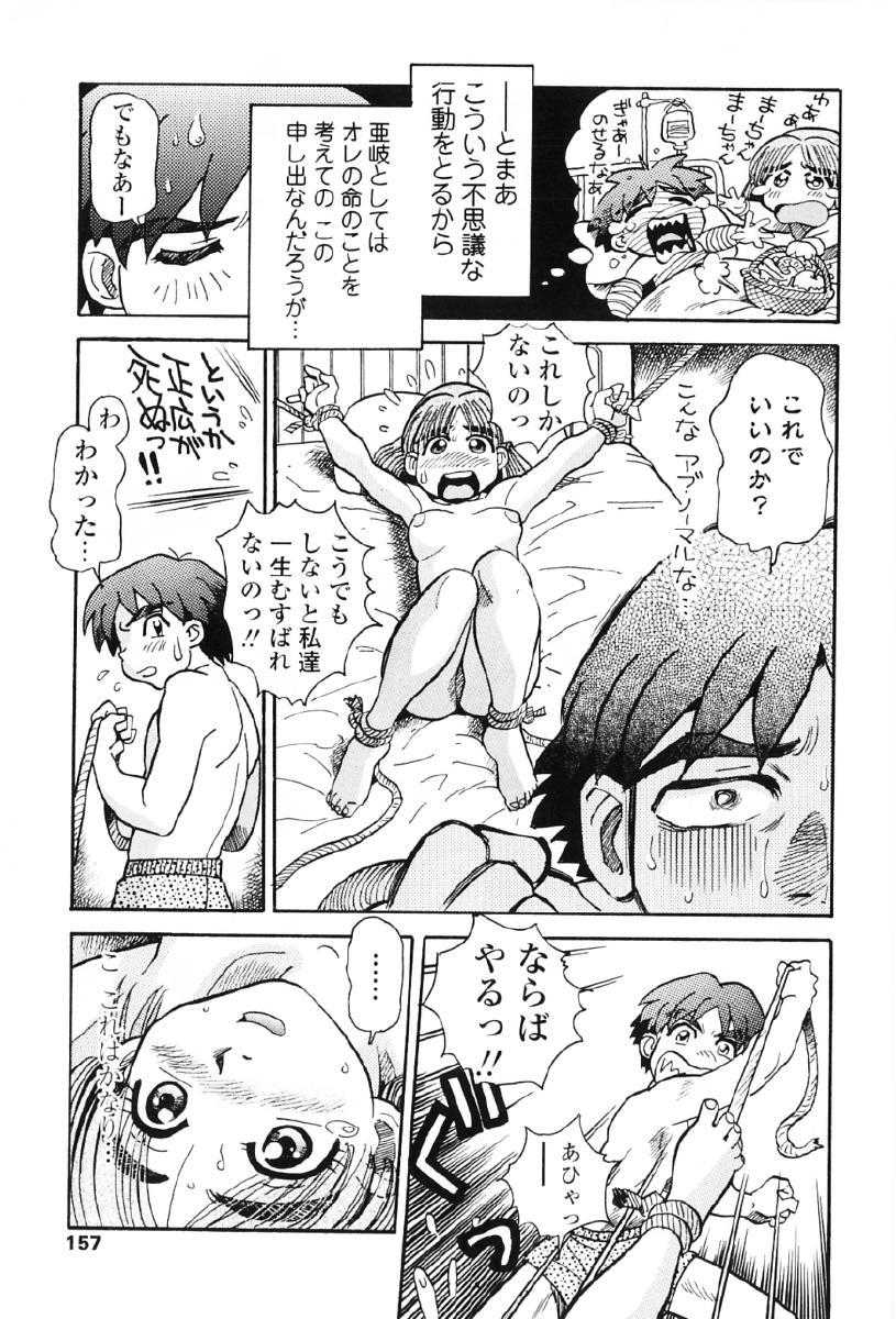 Tanupuri-chan Vol.1 159