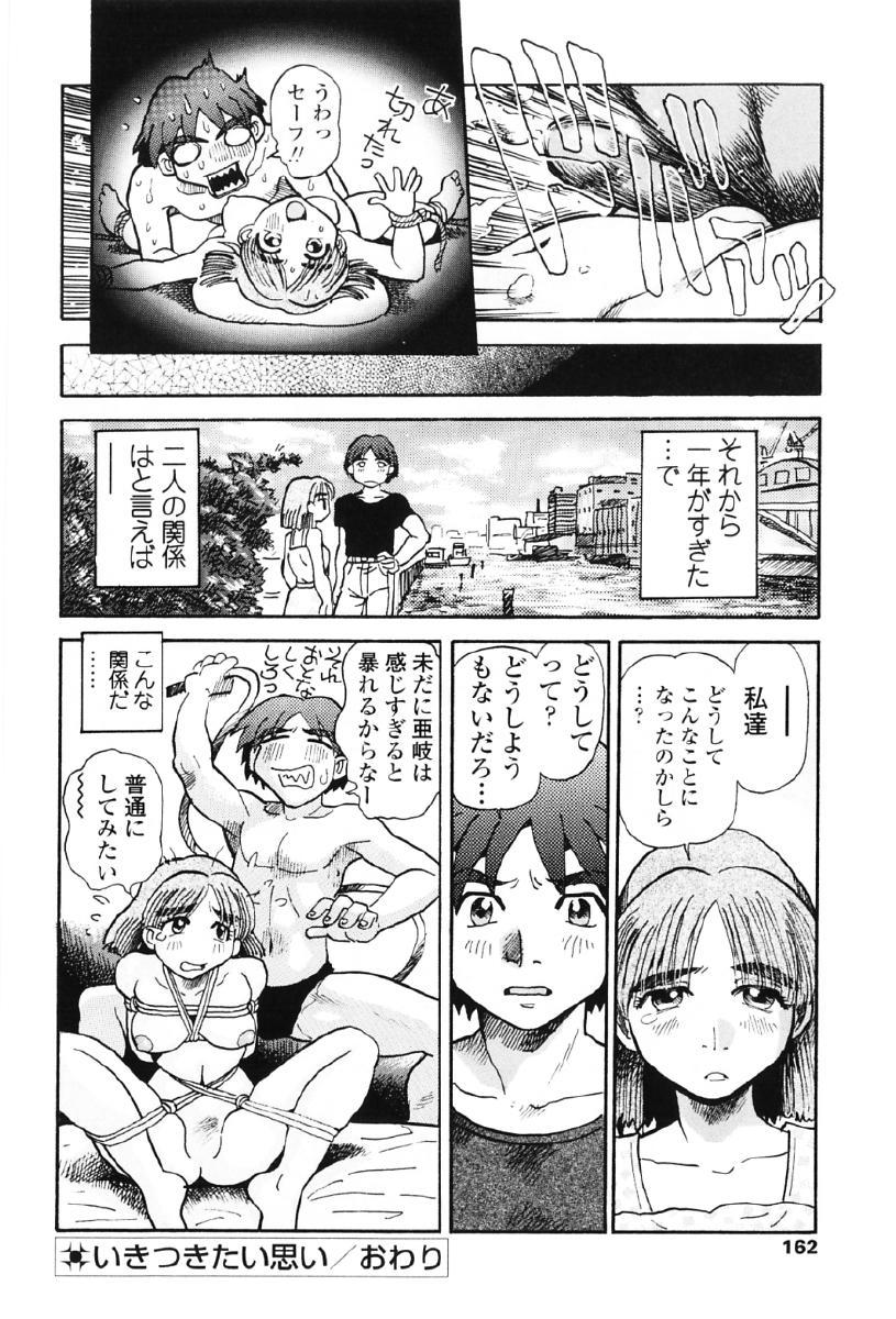 Tanupuri-chan Vol.1 164